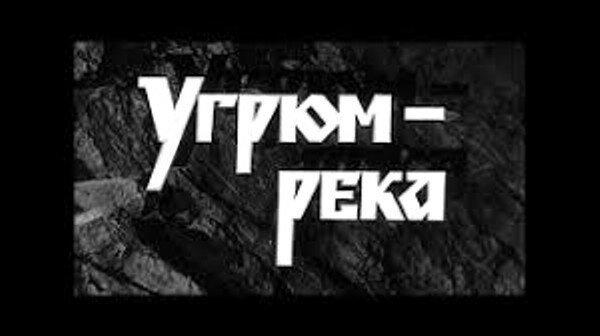 Угрюм-река: Сибирская сага
