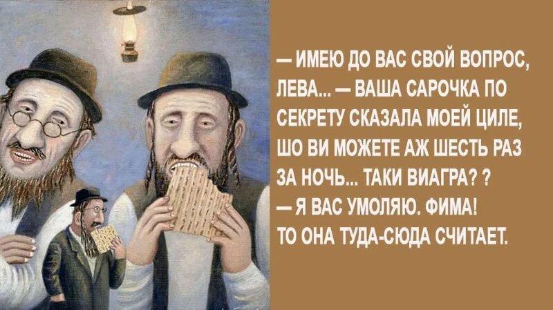Картинки анекдоты про евреев смешные, днем рождения ксюше