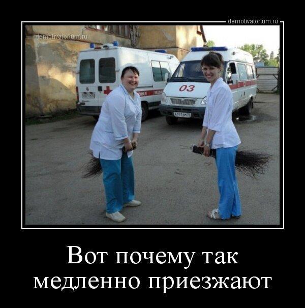 Смешные картинки про скорою помощь