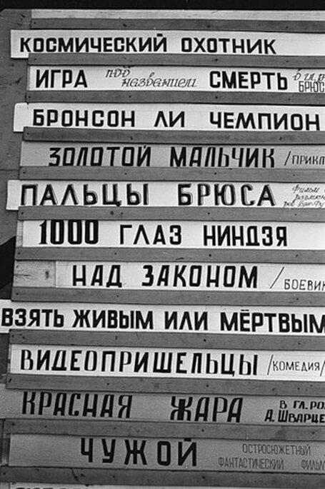 Афиши видеосалонов были лаконичны и нередко содержали лишь текстовую информацию видеомагнитофон, интересное, перевод, фильмы