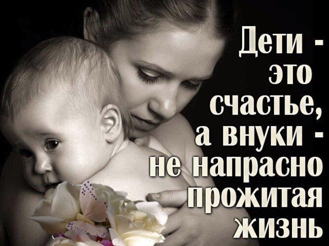 Внуки это счастье картинки красивые, картинки для