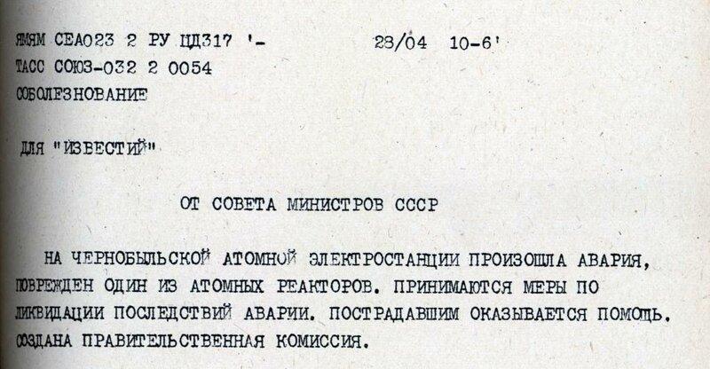 28 апреля Припять, Чернобыль, аэс, годовщина, катастрофа, трагедия, цифры