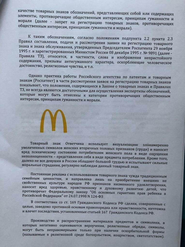 Россиянка подала в суд на Макдональдс из-за логотипа, в котором увидела очертания груди McDonald's, безнравственность, макдональдс, россия, суд, судебный иск