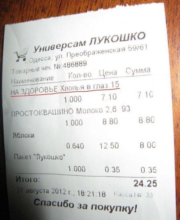Загляни в товарный чек из магазина — получи столбняк абсурд, маразм, юмор