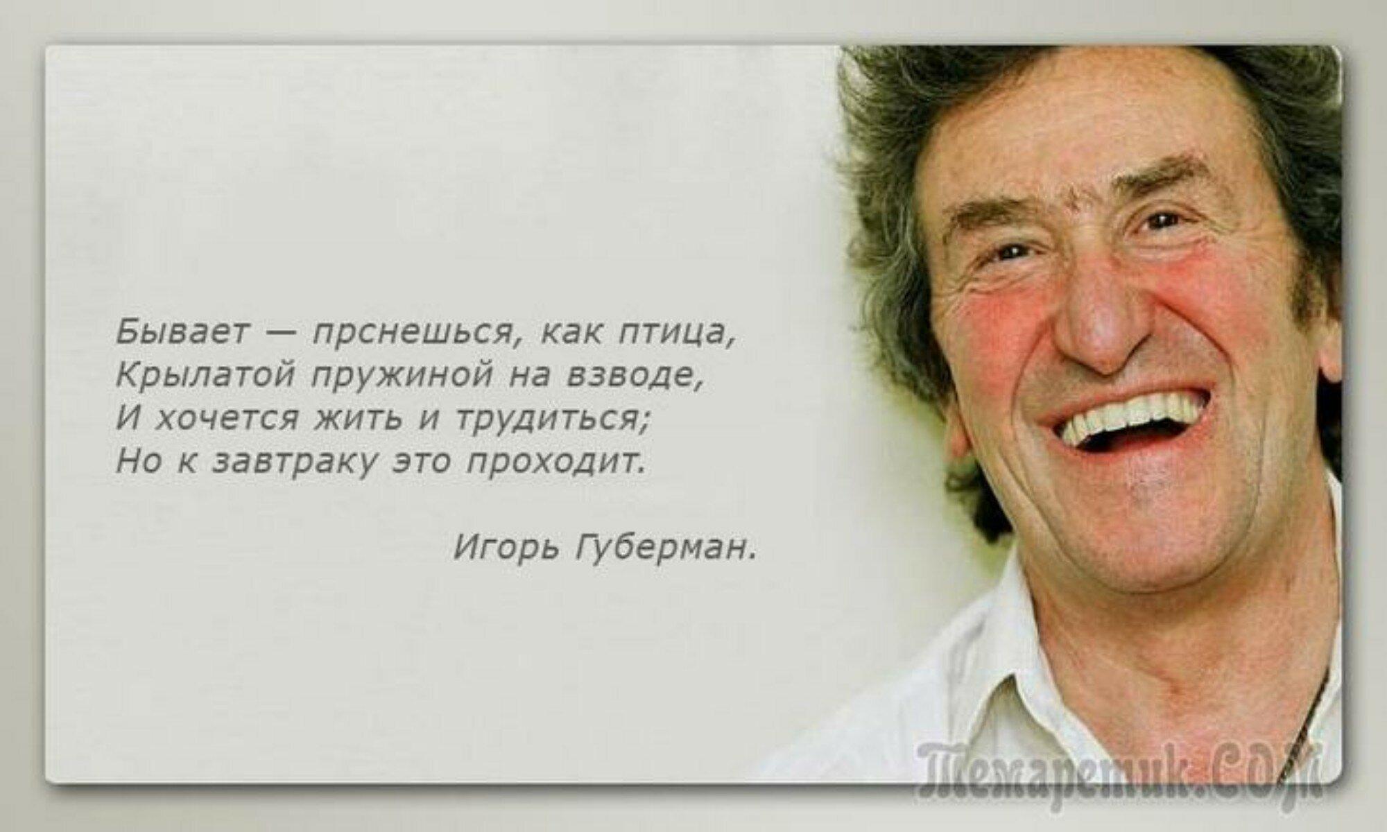 россии губерман поздравления с днем рождения мужчине однолетник