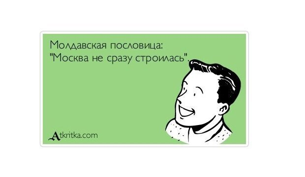Подборка анекдотов и приколов на тему жителей Молдавии Анекдоты, картинки, юмор