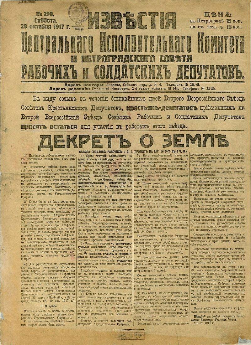 Назад в СССР.  налоги, собственность, страницы истории