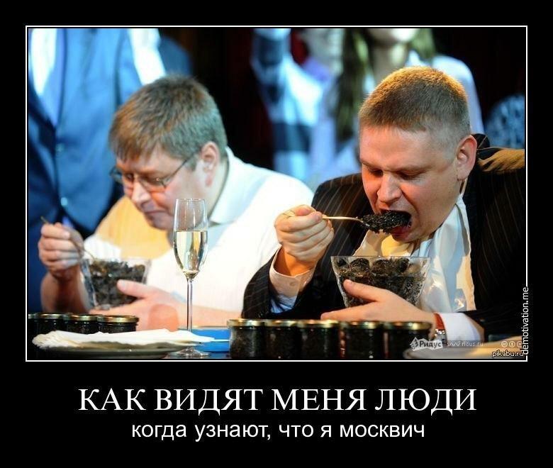 прикольные картинки москвичи этом она