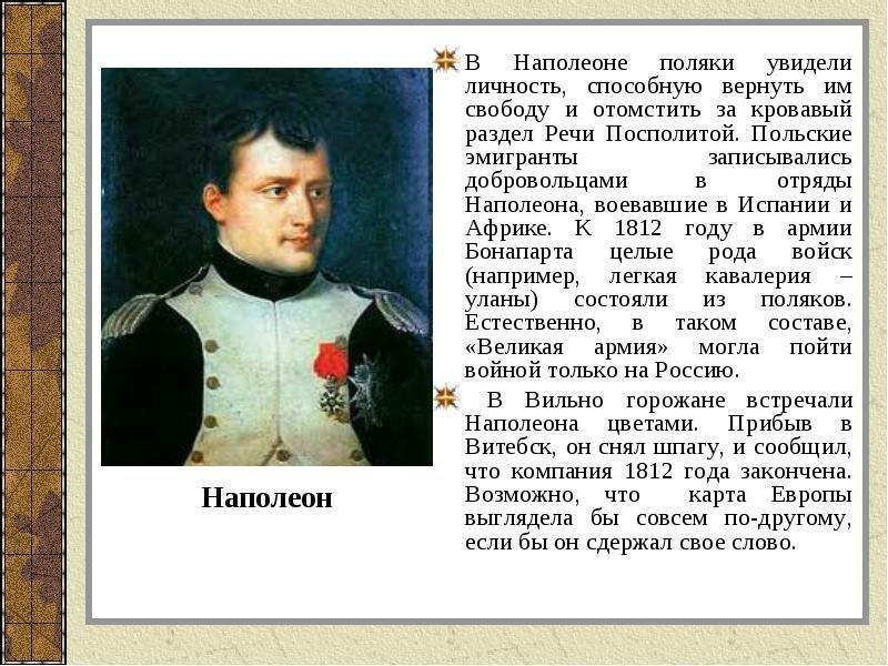 Фатальная ошибка Наполеона: начало похода на Россию