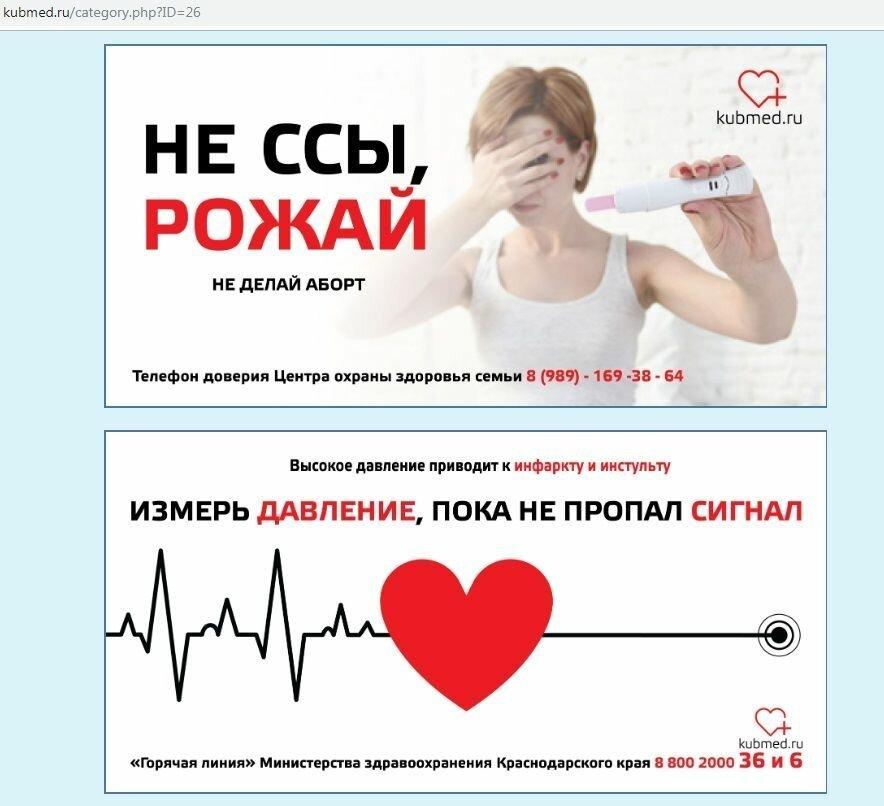 """""""Не ссы, рожай!"""": посетители кубанского медсайта удивились странной социальной рекламе"""