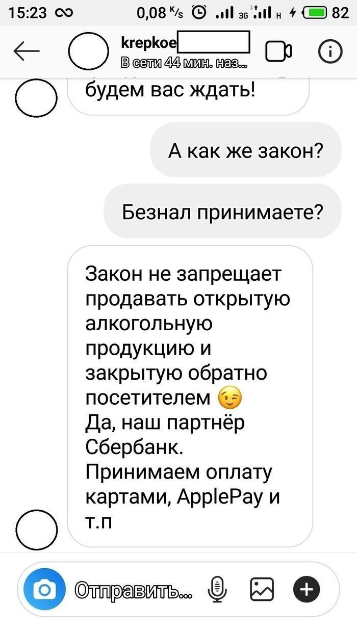 """Федеральная программа """"Алкомаркет в каждый дом"""""""
