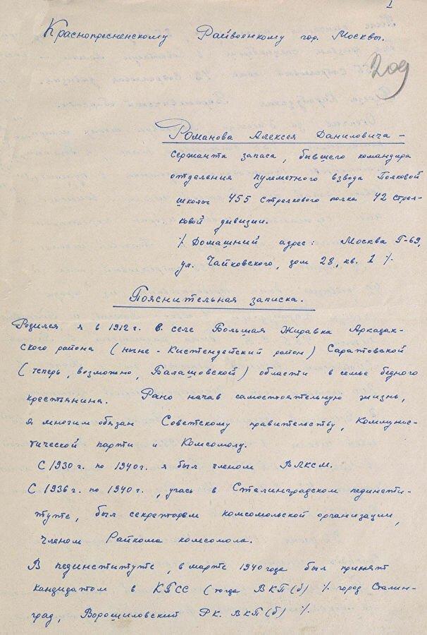 Опубликованы и воспоминания защитников крепости, записанные после войны Великая Отечественная Война, архив, история, минобороны, память, фото