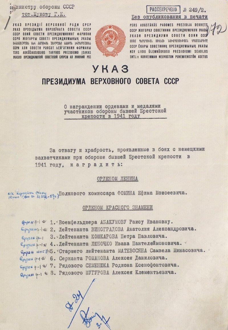 И только в 1957 году был подписан Указ Президиума Верховного Совета СССР о награждении орденами и медалями участников обороны Брестской крепости Великая Отечественная Война, архив, история, минобороны, память, фото