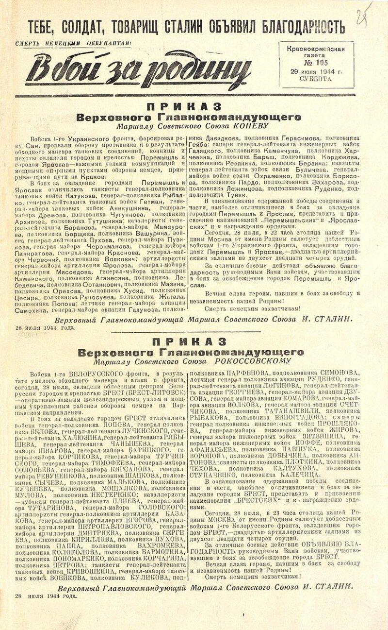 Одно из первых упоминаний о защитниках гарнизона Брестской крепости появилось в печати на следющий день после ее освобождения советскими войсками Великая Отечественная Война, архив, история, минобороны, память, фото