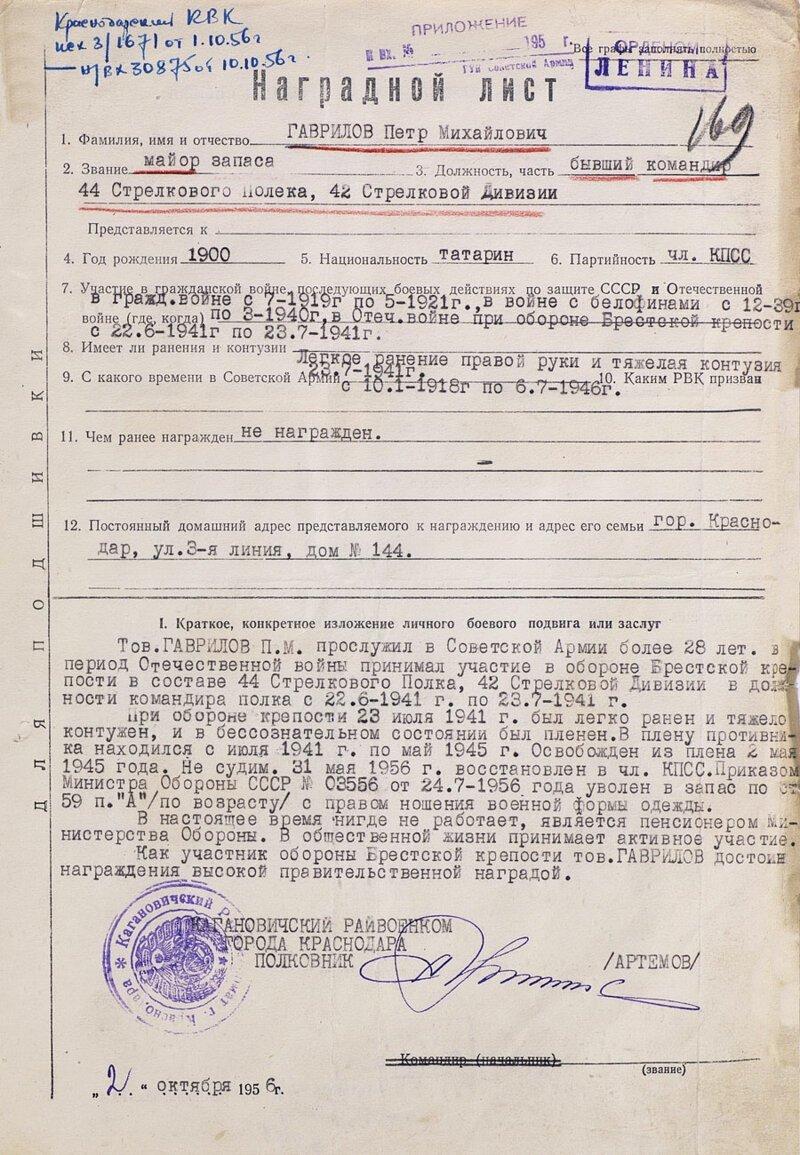 В канун 22 июня были рассекречены документы об обороне Брестской крепости Великая Отечественная Война, архив, история, минобороны, память, фото