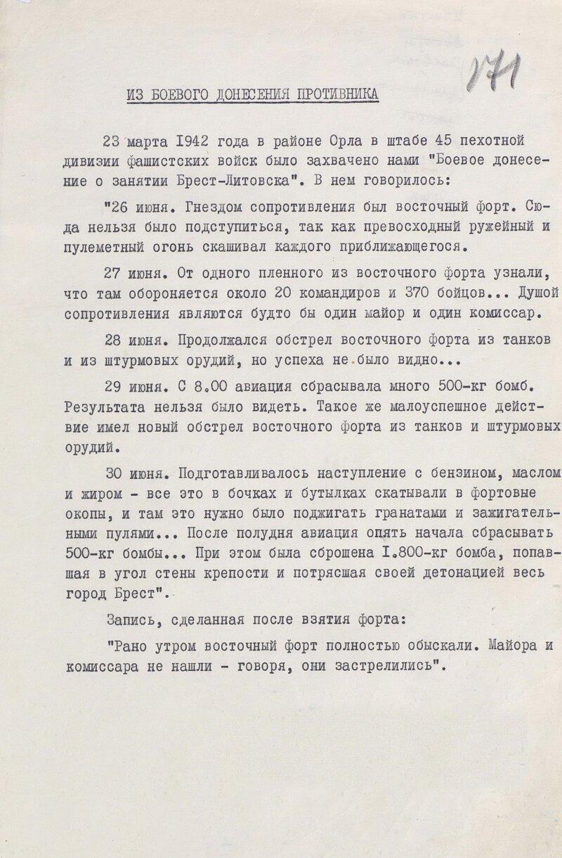 """Немецкое """"Боевое донесение о занятии Брест-Литовска"""" Великая Отечественная Война, архив, история, минобороны, память, фото"""