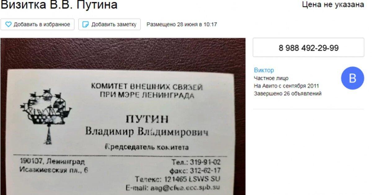 Волгоградец не готов продать визитку Владимира Путина за 450 тысяч