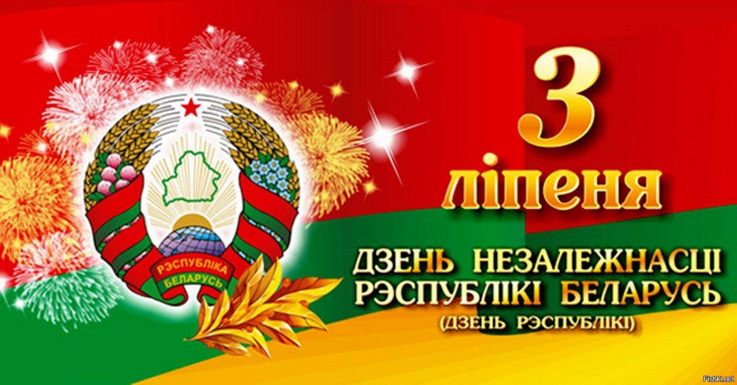 Картинки с поздравлениями с днем независимости беларуси, день матери школу