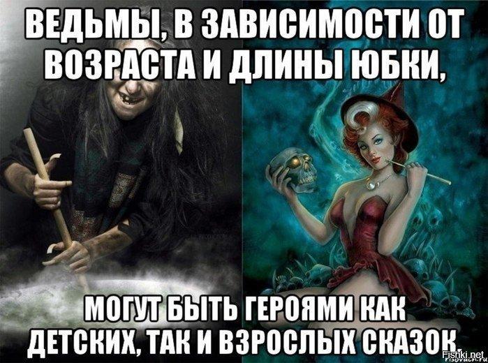 демотиваторы с ведьмой замечают