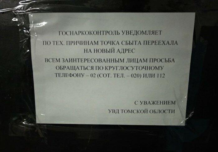 Что? Города России, Томская область, прикол, сибирь, томск, юмор