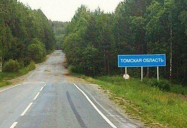 Добро пожаловать? Города России, Томская область, прикол, сибирь, томск, юмор