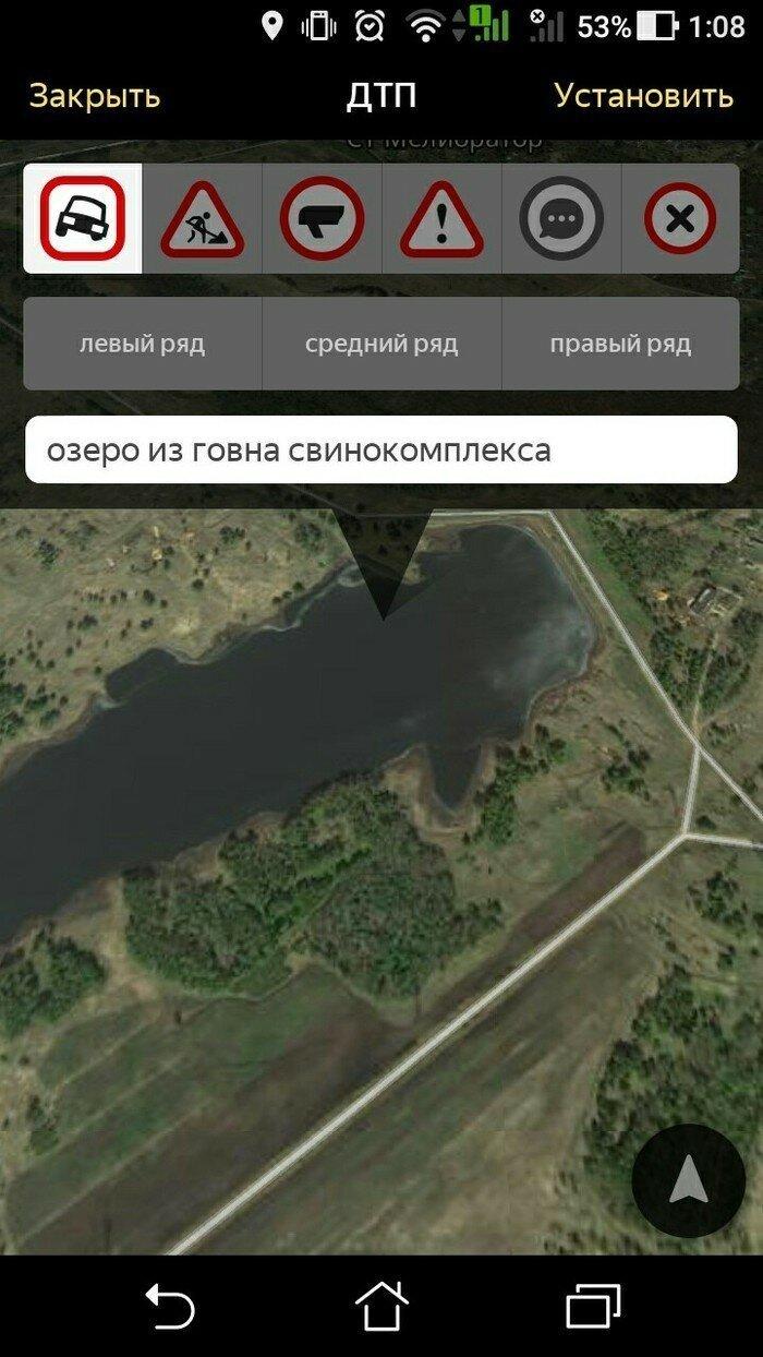 Отличное озеро Города России, Томская область, прикол, сибирь, томск, юмор