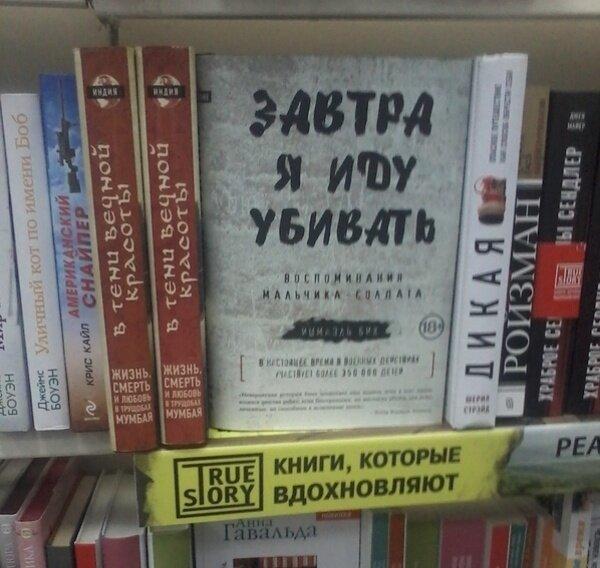 вокруг железные черный юмор книги фото коридор