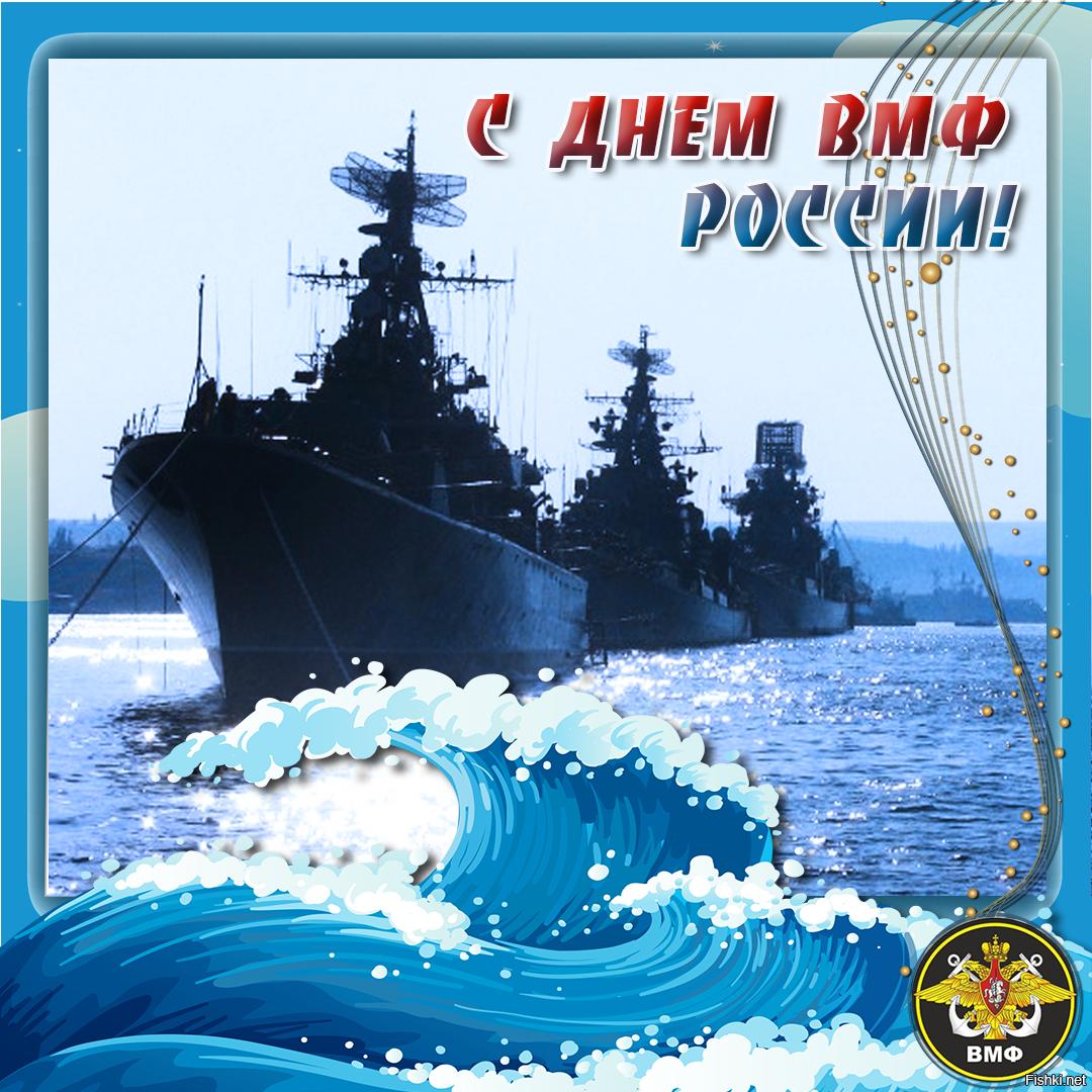 Поздравления с днем военно морского флота в картинках прикольные, подругах
