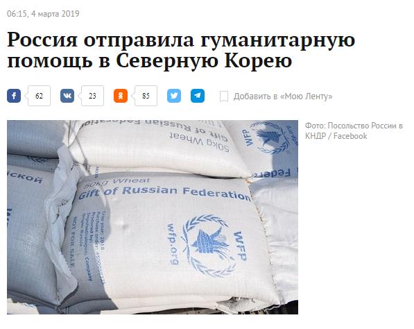 КНДР венесуэла, деньги, доллары, киргизия, куба, помощь, россия
