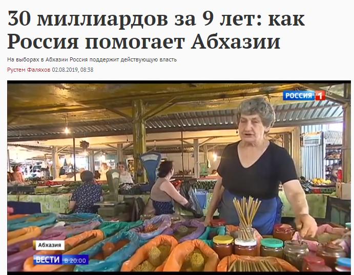 Абхазия венесуэла, деньги, доллары, киргизия, куба, помощь, россия