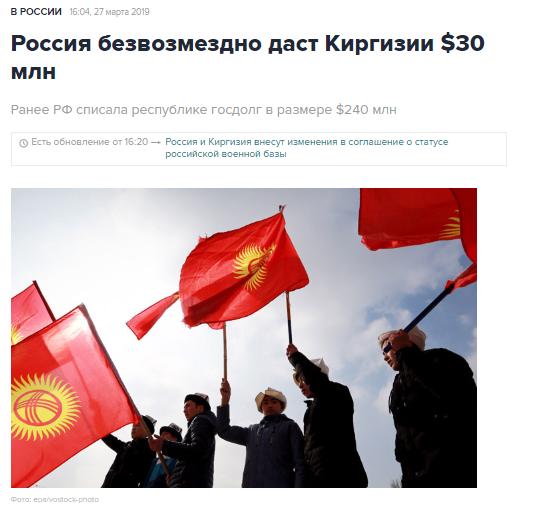 Киргизия венесуэла, деньги, доллары, киргизия, куба, помощь, россия