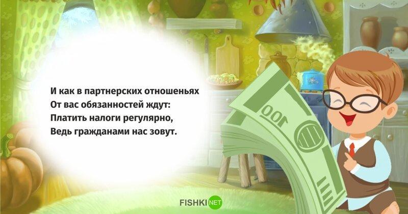 Налоги тоже не обошли стороной ynews, дети, интересное, конституция, новости, фото, школа