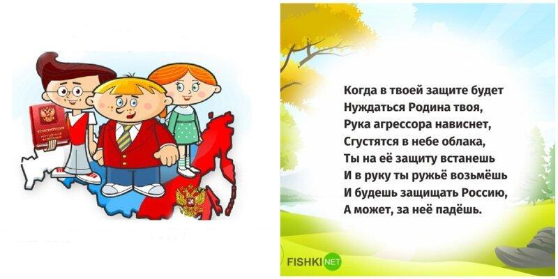 """""""Ты на её защиту встанешь"""": в России выпустят детскую конституцию с картинками и стихами ynews, дети, интересное, конституция, новости, фото, школа"""