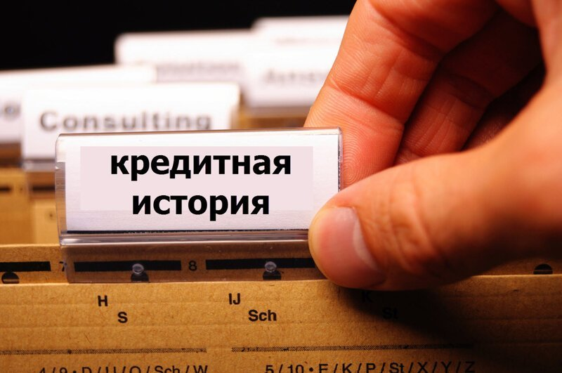 Помогу получить кредит с хорошей кредитной историей взять кредит в севастополе россия