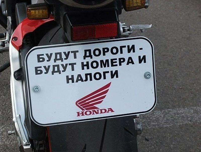 прикольные картинки на номера мотоцикла довольно прочные, сравнению