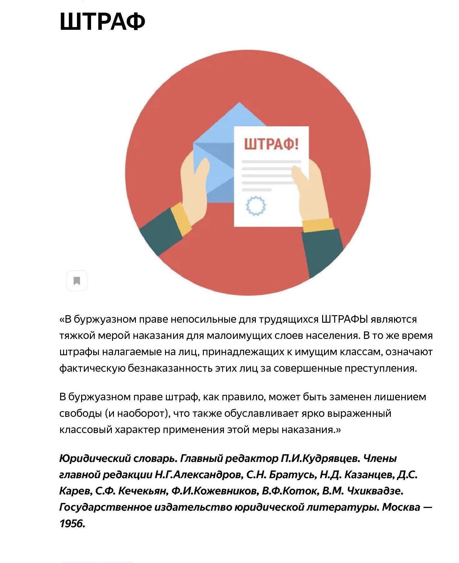 Цитаты советских словарей. Экономические термины