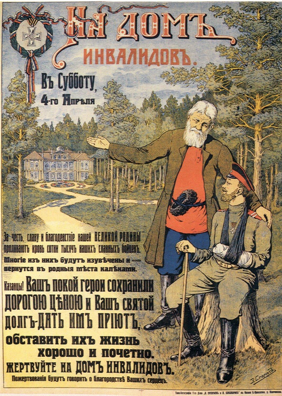 Агитационные и рекламные плакаты Российской Империи