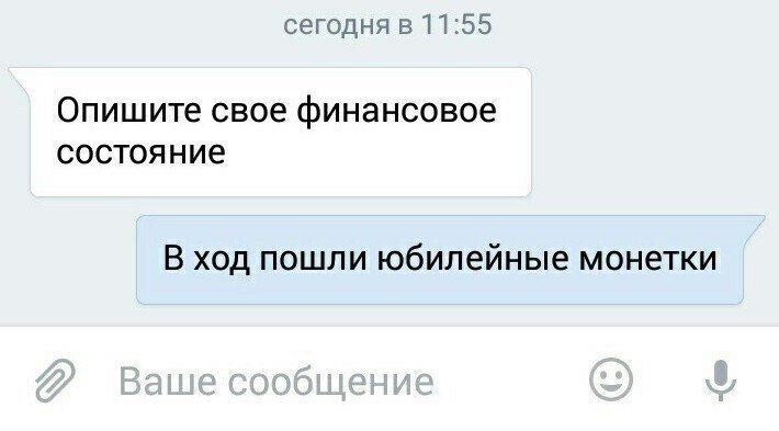 Будни нищебродов, или как прожить на 3 000 рублей в месяц