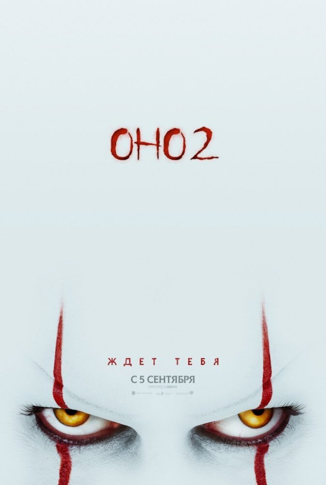 5 Сентября: Оно 2 - It Chapter Two