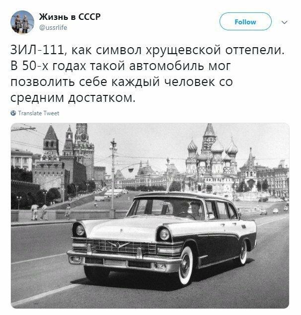112 экземпляров - ровно столько было выпущено ЗИЛ-111, который делали на основе машин представительского класса - Buick, Lincoln и Cadillac. И что же это за средний класс, владеющий таким автомобилем?