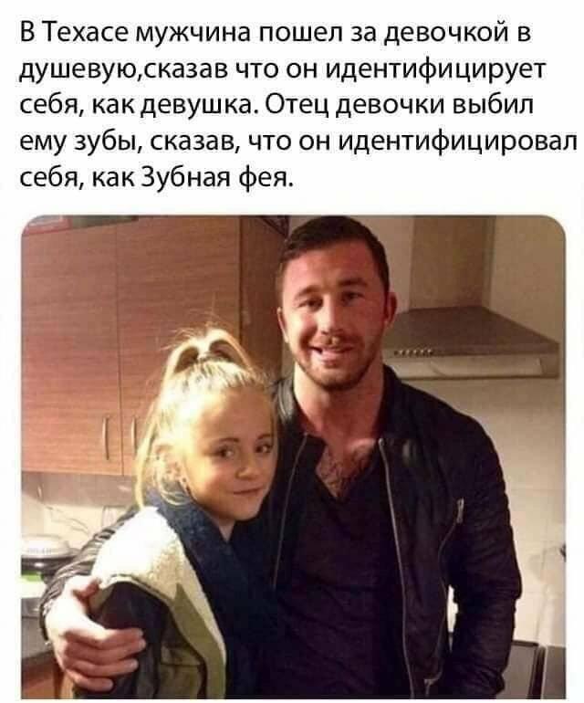 На фото просто папа с дочкой, которой он подарил футболку, где написано, что он охраняет свою дочь, но никаких инцидентов с зубами не было