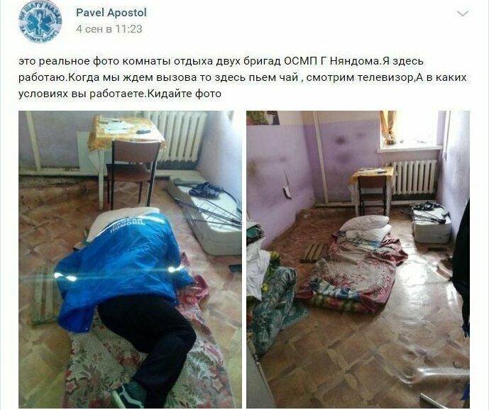 """""""Грязные обои, на полу - матрас"""": в соцсети показали, как выглядит комната отдыха бригады неотложки"""
