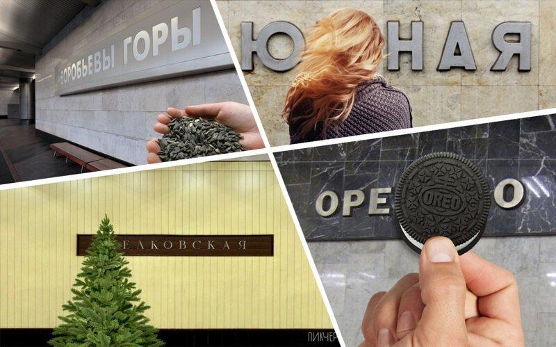 станции московского метро фото с названиями