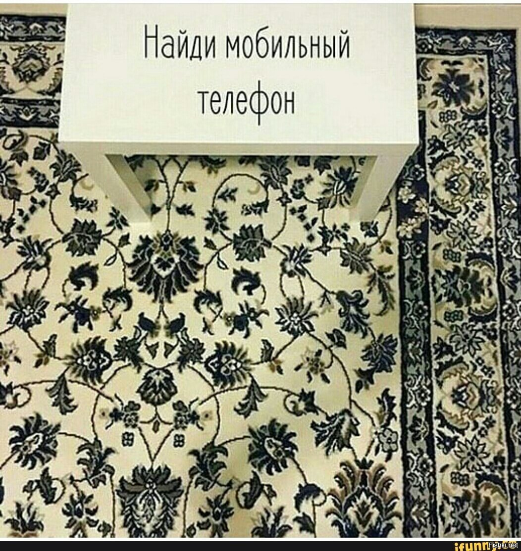 впечатление, что найди телефон на ковре ответ фото съемки может