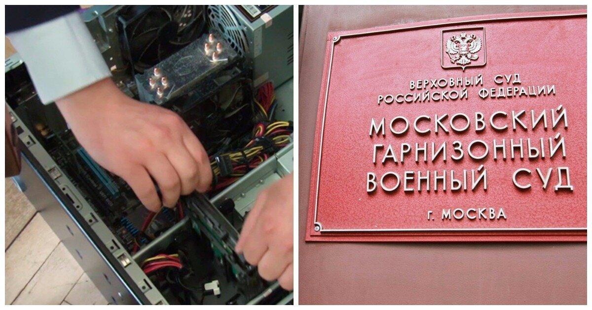 Прапорщик ФСБ через «Авито» продал ведомственные компьютеры на 7 млн рублей