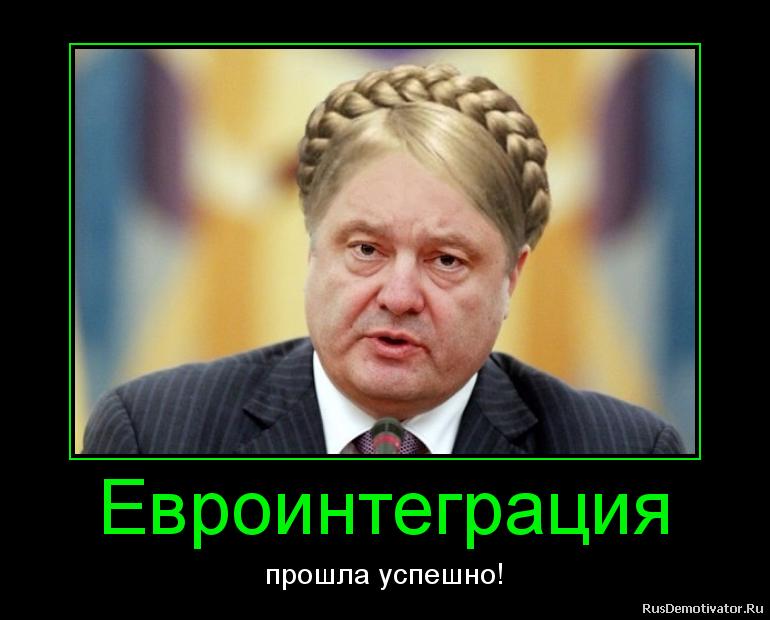 Пропер, украина картинки политика смешное