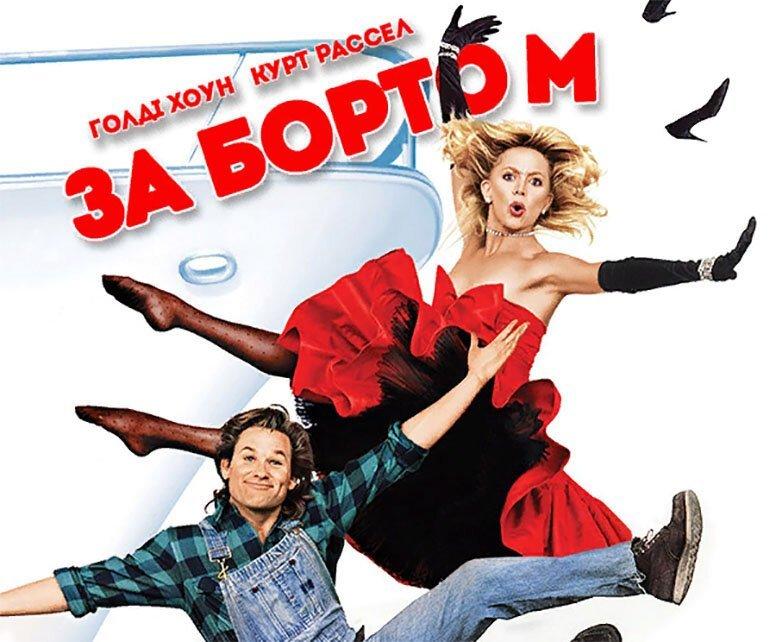 Заводной Танец Мадонны – Унесенные (2002)