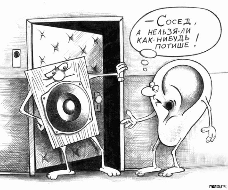 Картинка про шумных соседей