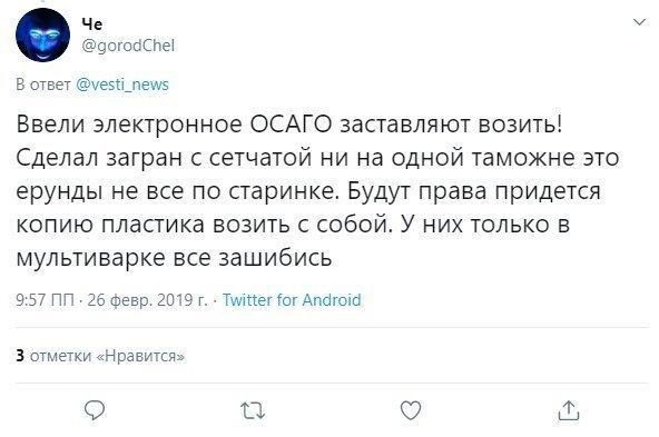 Водительские права россиян скоро перенесут в смартфон
