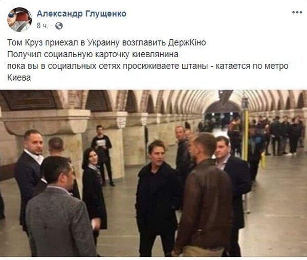 Том Круз приехал в Киев, пообщался с Зеленским и побывал в метро